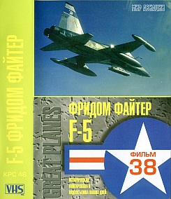 ���������� �������� F-5 ������ ������. Great planes. F-5 Freedom Fighter