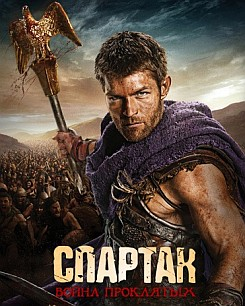 Spartacus: War of the Damned. Спартак: Война проклятых